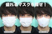 【マスクで盛れる?】メンズが一番イケメンに見えるマスクを探せ!2018年版