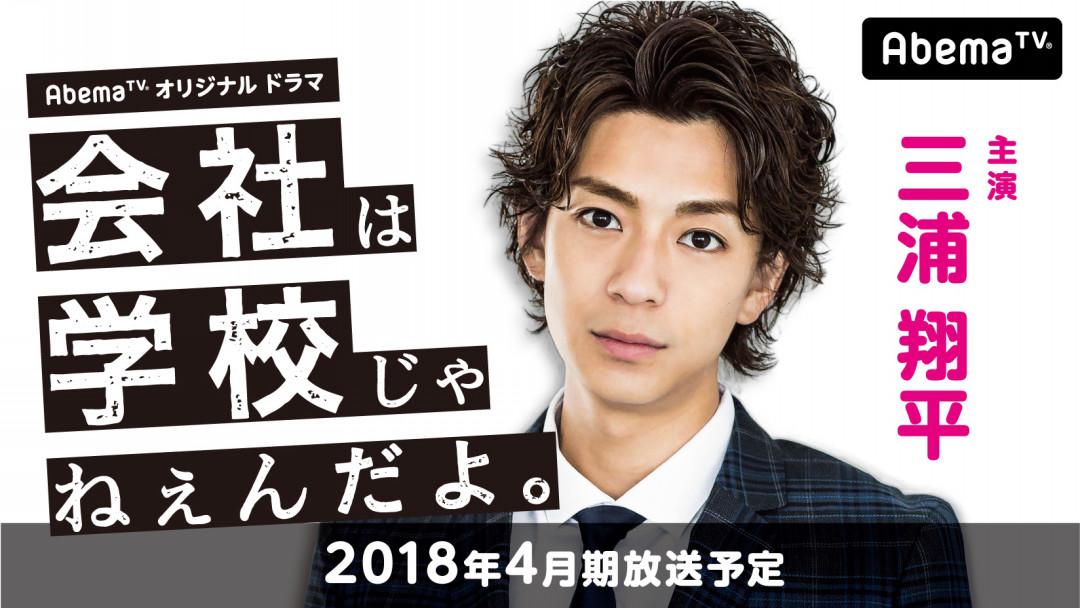 三浦翔平がサイバーエージェントの藤田社長と松村淳平さんをモチーフにしたドラマに出演