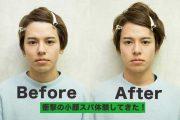 【男も小顔の時代】印象を変える!衝撃の小顔スパ体験してきた #mioの小顔スパ