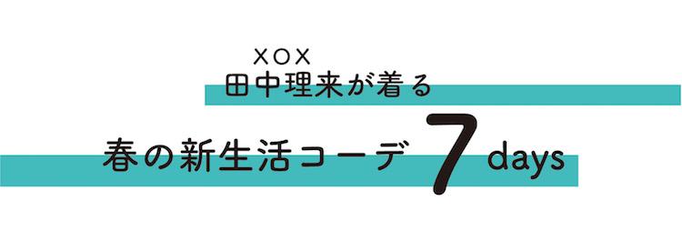 人気ダンスボーカルグループ、XOX(キスハグキス)の田中理来(たなか・りく)くんが新ブランドkutir(クティール)の服を着こなしてくれました)