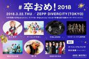 【学生無料】RADIO FISH、井上苑子など豪華アーティスト出演!「卒おめ!2018」が開催