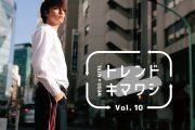 【WEGO最旬アイテムで作る】トレンド着まわしコーデ3 STYLE vol.10