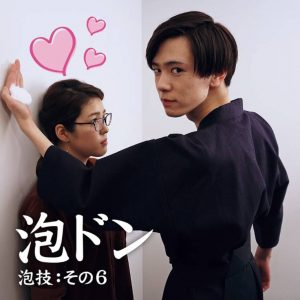 内藤秀一郎さんによる泡ドン動画
