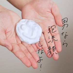 「ギャツビー パーフェクト泡洗顔」のすごい泡だからできる「泡めるスタンプ」、「泡ろあスタンプ」を通じて、ちょっとシュールな洗顔用泡スタンプを伝授。