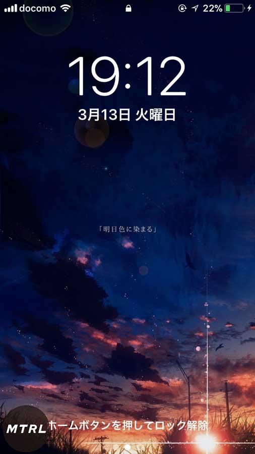 サロンモデル丸橋拓海のホーム画面は空の絵