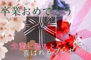 【卒業シーズン】先輩に贈ると喜ばれるプレゼントはコレで決まり!