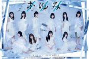 けやき坂46、舞台初挑戦決定!アルバム発売日も5月23日に決定!