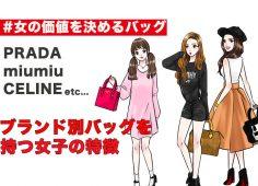 【 #女の価値を決めるバッグ 】miumiu、PRADAブランド別バッグを持つ女子の特徴
