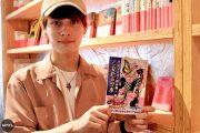 LOVEがテーマの本屋さん「歌舞伎町ブックセンター」でモテレベルを上げろ!