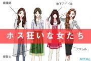 歌舞伎町で遊ぶホス狂い女子たちの生態4選