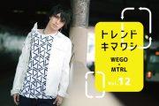 【WEGO最旬アイテムで作る】トレンド着まわしコーデ3 STYLE vol.12