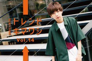 LIPPSをメインに活躍する人気サロンモデルの米村俊哉くんが人気ブランドWEGOの新商品を着まわします。
