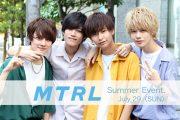 【イベント告知】MTRLファンイベント夏!
