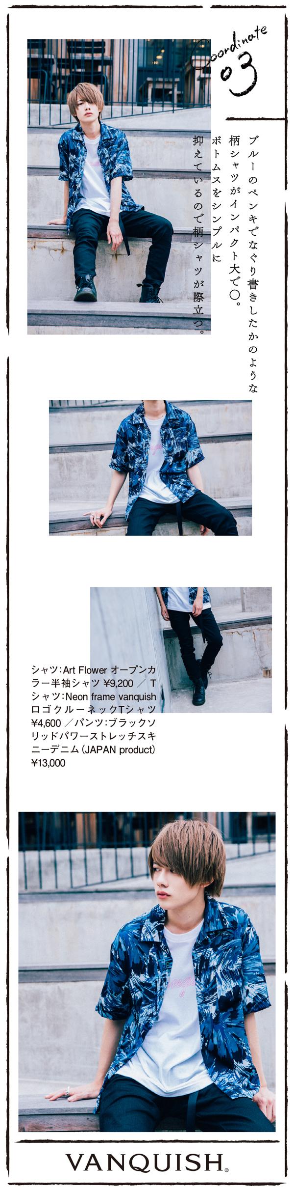 ブルーのペンキでなぐり書きしたかのような柄シャツがインパクト大で○。ボトムスをシンプルに抑えているので柄シャツが際立つ。Art Flower オープンカラー半袖シャツ¥9,200 、ブラックソリッドパワーストレッチスキニーデニム(JAPAN product)¥13,000