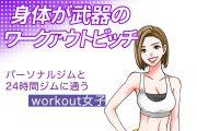 【ビッチ図鑑:第12回】 部活少女からの転身!身体が武器のワークアウトビッチ