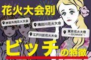 【打ち上がれ青春】花火大会別ビッチの特徴と狩りのスタイル!
