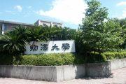 【仏教界の東大?!】ココが変だよ駒澤大学あるある