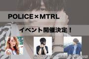モテるアクセブランド『POLICE』がWEARISTAを招いてのイベントを渋谷で開催!