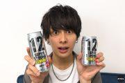 【路上民歓喜】スト缶を超えるアルコール12%チューハイが発売!
