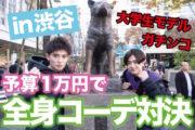 【プチプラ】予算1万円で全身コーデ対決!in 渋谷