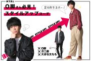 【お悩み解決ファッション】O脚さん必見!足の形をカバーできるスタイルアップコーデ