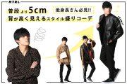 【お悩み解決ファッション】低身長さん必見!普段より+5cm背が高く見える長身コーデ