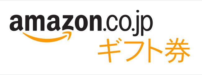 https://www.amazon.co.jp/ギフト券/b?ie=UTF8&node=2351652051