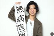 【新春書き初め】人気モデルの2019年の抱負を発表!