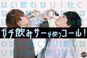 【動画で解説】ガチ飲みサーが使う今、旬なコールを紹介!