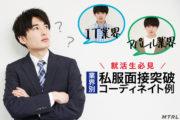 【業界別】私服面接突破コーデ!