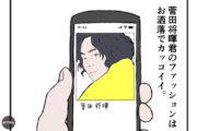 【漫画】菅田将暉くんのファッション:イッヌ