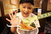 「東京豚骨ラーメン ばんから」のメガ角煮をカリスマホスト原田たいぞうが食す!
