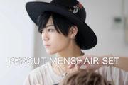 モデルになりたい男子必見!ヘアサロンPERCUT渋谷店にて夏限定のメンズヘアセットサービスを開始!
