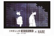 HAREが映画『HELLO WORLD -ハローワールド-』とのコラボアイテムを9月14日(土)より販売開始!