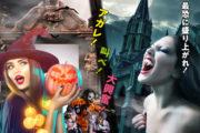 渋ハロは「パブスタ」で盛り上がろう!パブリックスタンド ハロウィンパーティーが開催!