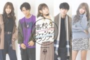 日本一オシャレな高校生を全国から発掘!『高校生ファッショングランプリ』開催