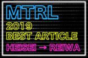 MTRL2019年BEST記事