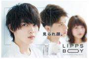 話題のメンズコスメブランド『LIPPS BOY』人気のメンズメイクより待望の新色が登場!