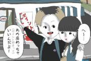 【最新版】令和のモテないケチ男図鑑