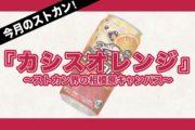 #今月のストカン キリン・ザ・ストロング『カシスオレンジ』をレビュー!