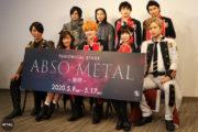 劇団銀岩塩vol.4-5「ABSO-METAL〜黎明〜」上映決定!