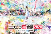 今年は「超サウナ」も!「ニコニコ超会議2020」「闘会議2020」の詳細が発表!