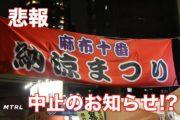 【悲報】麻布十番まつりの開催中止が決定!?
