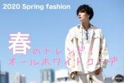 【トレンド】春のオールホワイトコーデとおすすめアイテム15選と着こなし6選