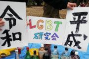 友達作ろう! 厳選サークル紹介2020「LGBT研究会」編