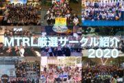 青学、慶應、早稲田...2020年MTRL厳選サークル紹介
