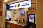 ミニストップの「ソフトクリーム専門店」MINISOF(ミニソフ)へ行ってきた!