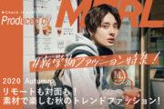 2020年秋のメンズファッショントレンド最前線!