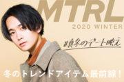 2020年冬のメンズファッショントレンド最前線!