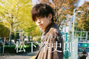 【ミスター青山2020グランプリ】青学史上初の1年生ミスター!松下拳史郎くんにインタビュー